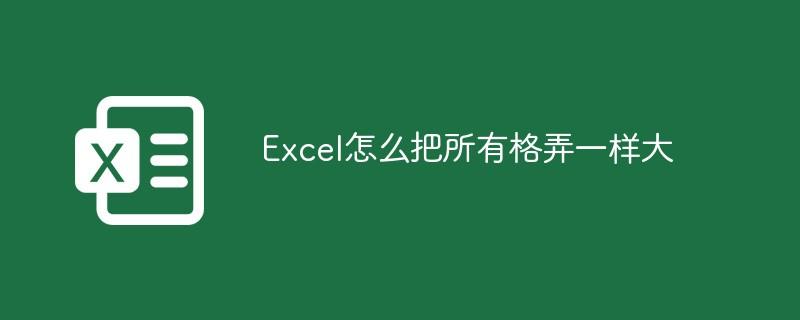 Excel怎么把所有格弄一样大