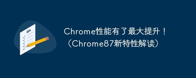 Chrome性能有了最大提升!(Chrome87新特性解读)