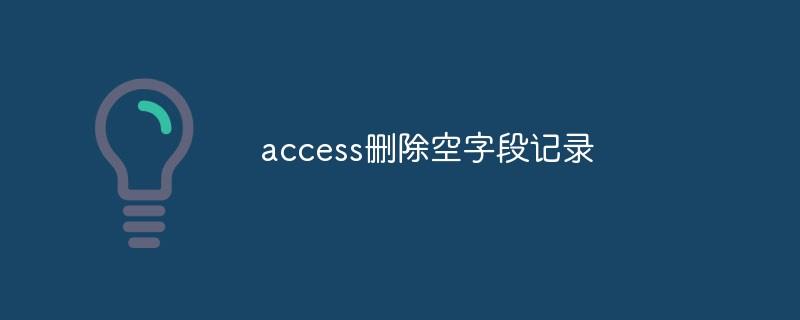 access删除空字段记录