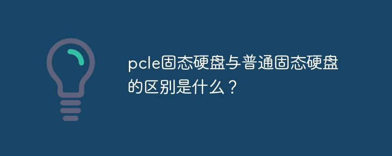 pcle固态硬盘与普通固态硬盘的区别是什么?