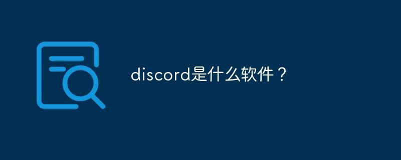 discord是什么软件?