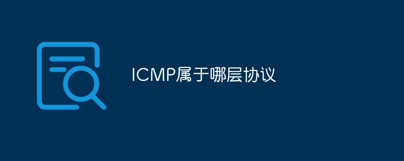 ICMP属于哪层协议