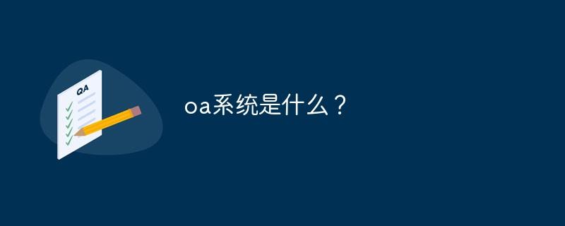 oa系统是什么?