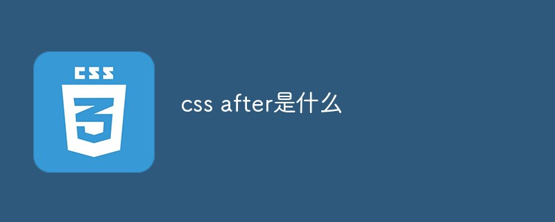 css after是什么