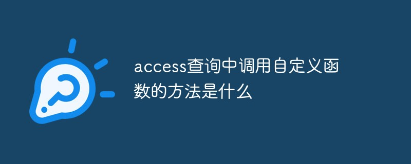 access查询中调用自定义函数的方法是什么