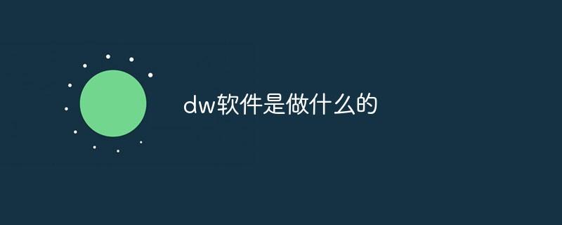 dw软件是做什么的