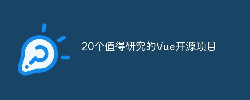 值得研究的20个Vue开源项目
