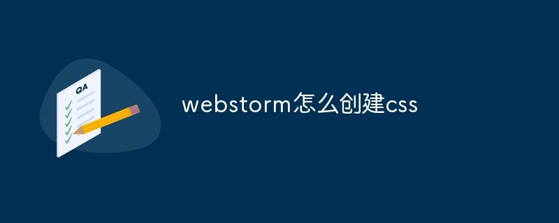 webstorm怎么创建css