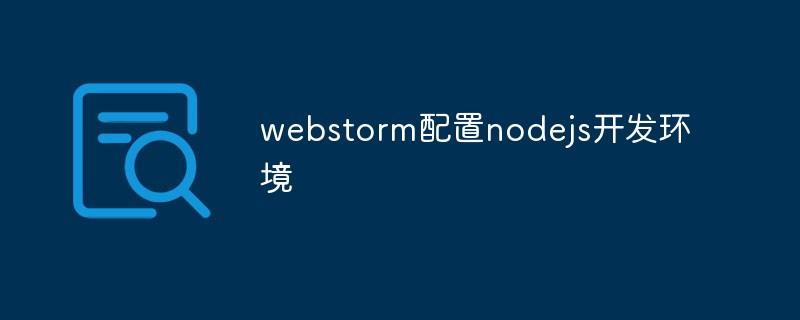 webstorm配置nodejs开发环境