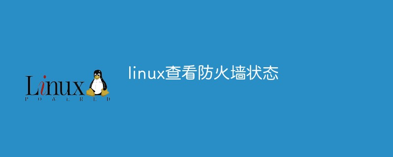 linux查看防火墙状态的方法有哪些
