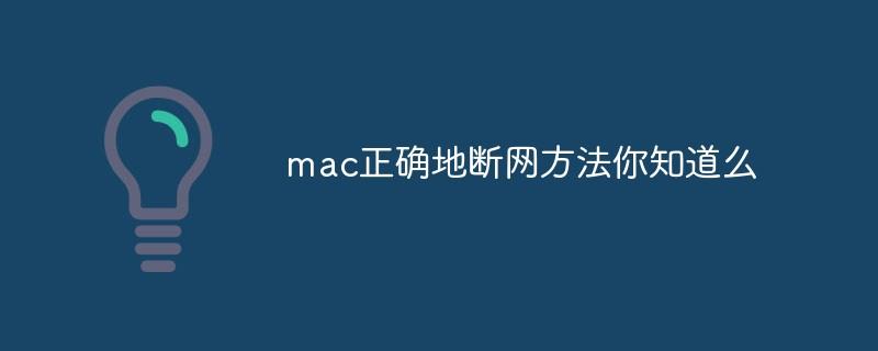 mac正确地断网方法你知道么