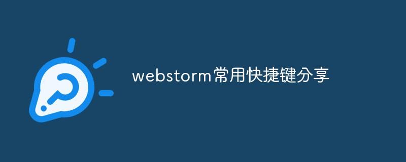 webstorm常用快捷键分享