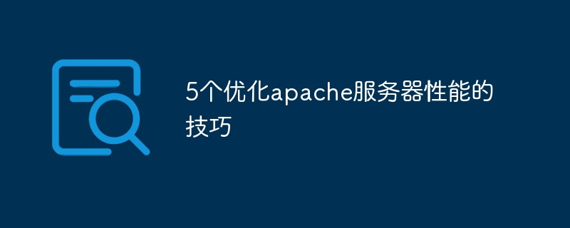 5个优化apache服务器性能的技巧