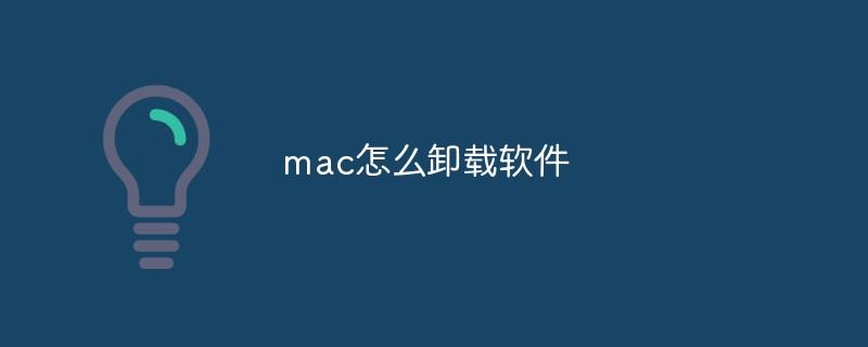 mac怎么卸载软件