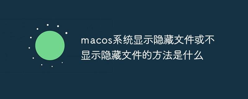 macos系统显示隐藏文件或不显示隐藏文件的方法是什么