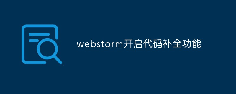 webstorm开启代码补全功能