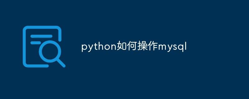 python如何操作mysql