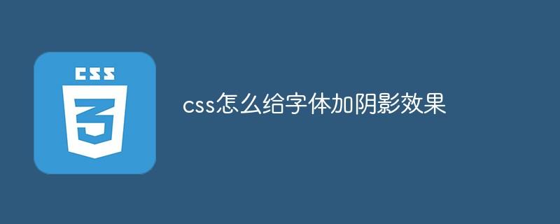 css怎么给字体加阴影效果