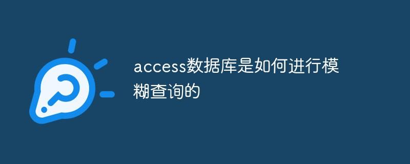 access数据库是如何进行模糊查询的