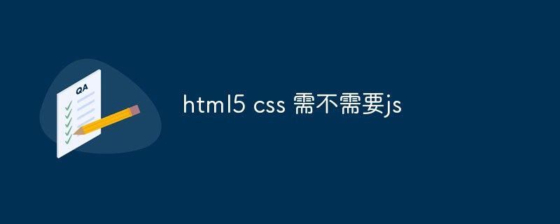 html5 css 需不需要js