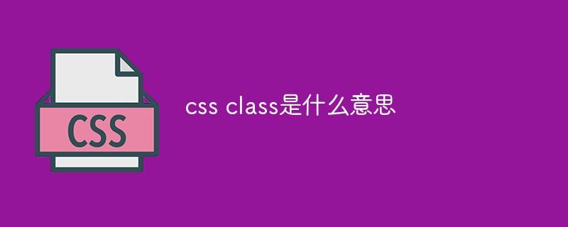 css class是什么意思