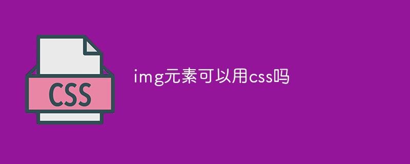 img元素可以用css吗