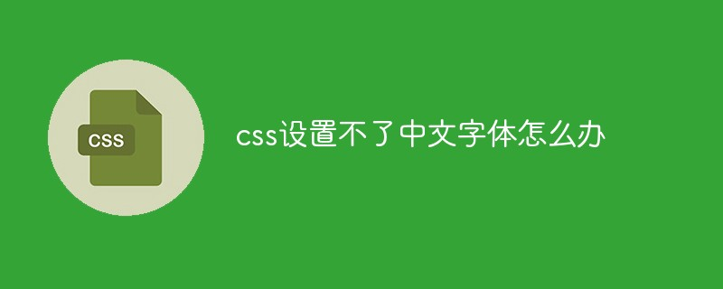 css设置不了中文字体怎么办