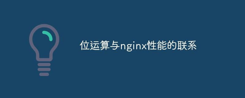 位运算与nginx性能的联系