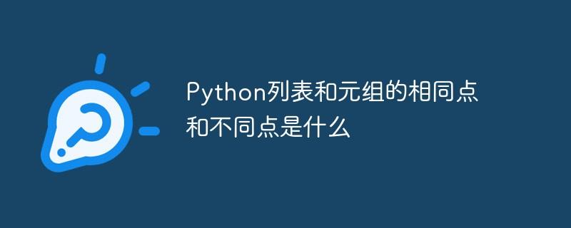Python列表和元组的相同点和不同点是什么