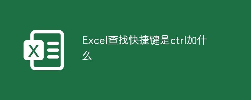 Excel查找快捷键是ctrl加什么