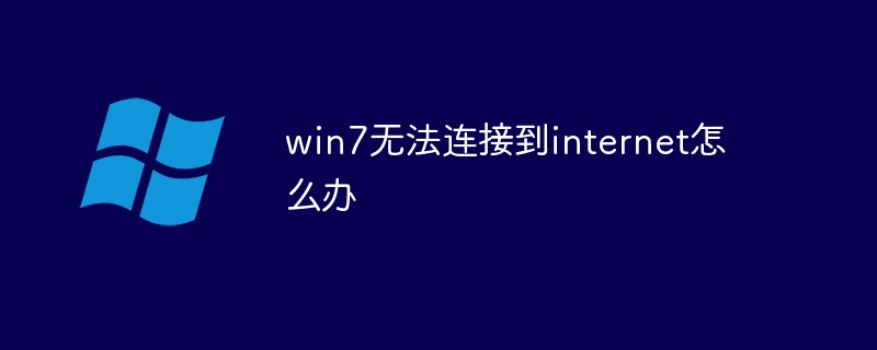 win7无法连接到internet怎么办