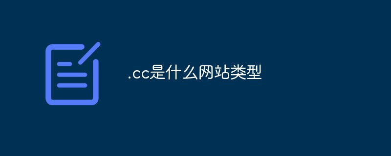 .cc是什么网站类型
