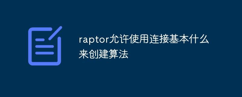 raptor允许使用连接基本什么来创建算法