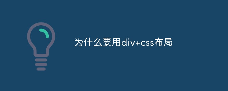 为什么要用div+css布局