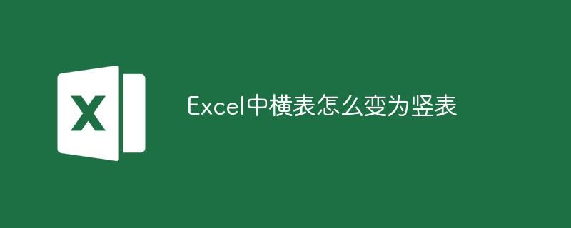 Excel中怎么将横表变竖表