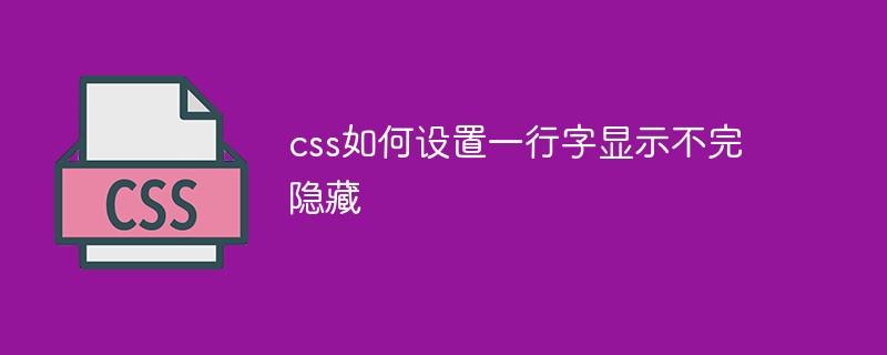 css如何设置一行字显示不完隐藏