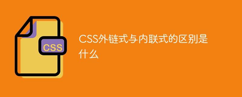 CSS外链式与内联式的区别是什么