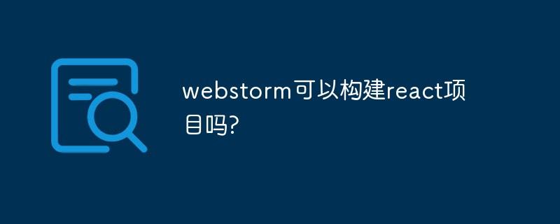 webstorm可以构建react项目吗?