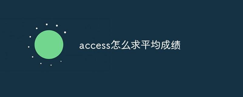 access怎么求平均成绩
