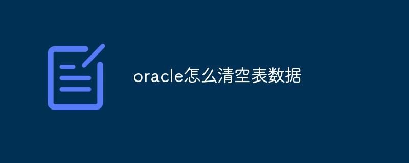 oracle怎么清空表数据