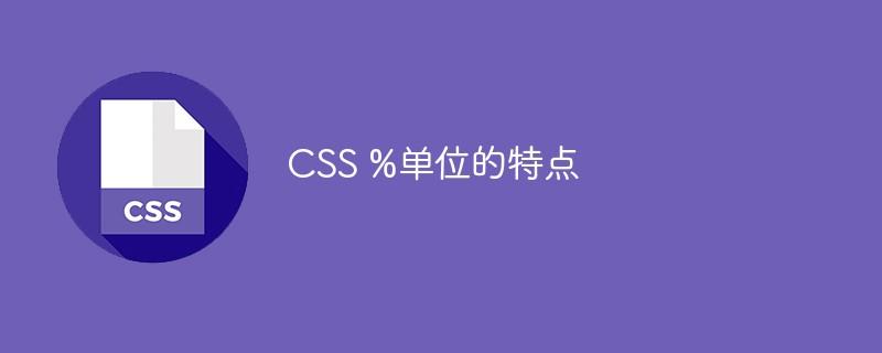 CSS %单位的特点