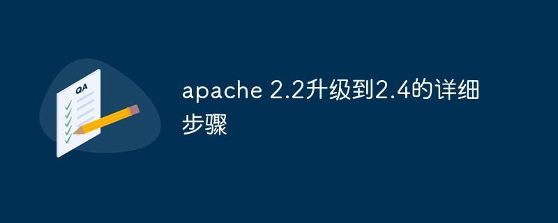apache 2.2升级到2.4的详细步骤