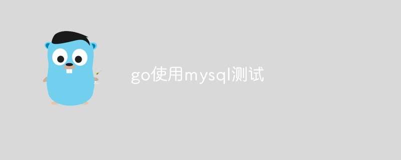 关于go使用mysql测试