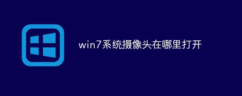 win7系统摄像头在哪里打开