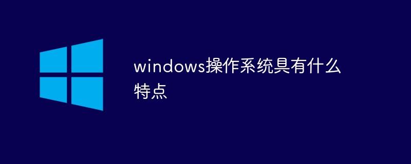 windows操作系统具有什么特点