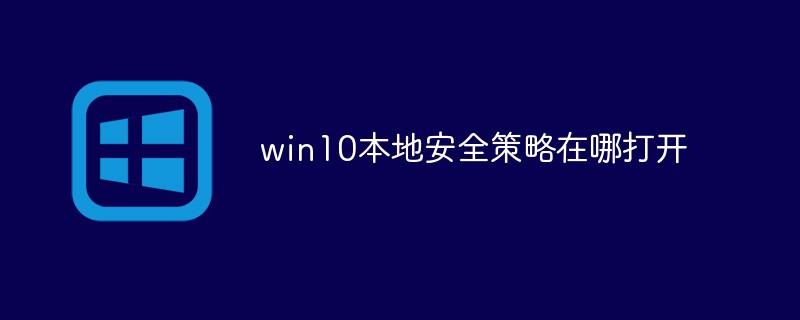 win10本地安全策略在哪打开