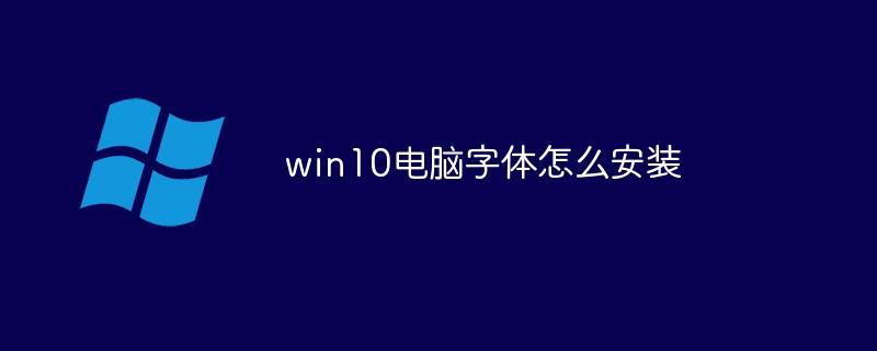 win10电脑字体怎么安装