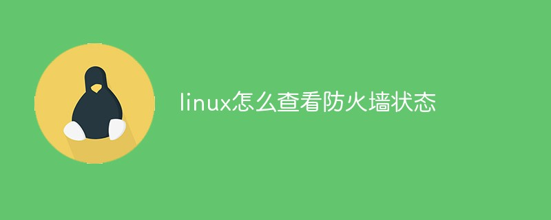 linux怎么查看防火墙状态