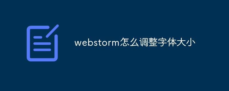 webstorm怎么调整字体大小