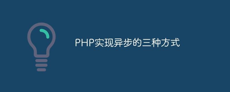 PHP实现异步的三种方式